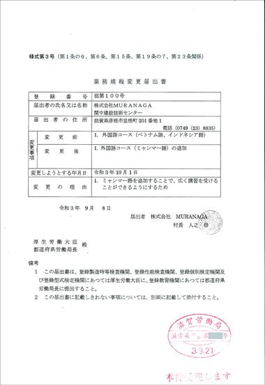 車両系、ミャンマー語受理票
